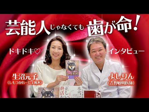 教えてよしりん!歯の健康のこと。誠敬会クリニックの吉野敏明先生にぶっちゃけ質問してみた♪