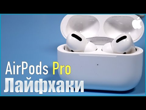 Лайфхаки и трюки с Apple Airpods Pro