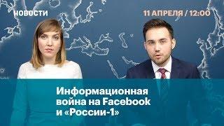 Информационная война на Facebook и «России-1»