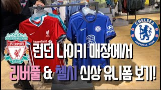 [] Liverpool & Chelsea new…