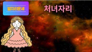 별자리운세 처녀자리/12성좌운/점성술/총운/처녀자리운세