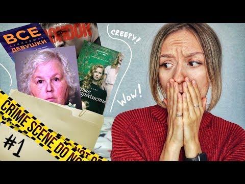 КРИПЯТНИЦА #1: Сериалы, книжные новинки и УБИЙСТВЕННОЕ эссе Нэнси Брофи