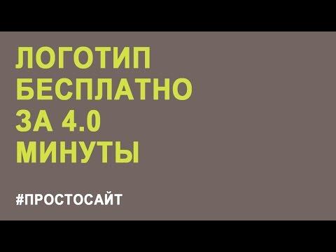 Логотип за 4 минуты | Логотип бесплатно | Где взять бесплатные логотипы | Логотип онлайн создание