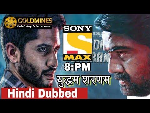 Yuddham Sharanam Hindi Dubbed   Release Date   Full Movie   Naga Chaitanya