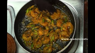 ... #prawns green chilli curry watch more videos on my3streetfood https://www.yout...
