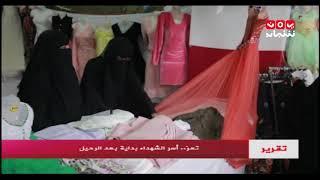 #تعز ... أسر الشهداء بداية بعد الرحيل | تقرير عبدالعزيز الذبحاني - يمن شباب