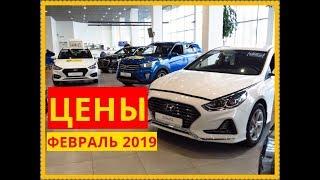 Hyundai Цены Февраль 2019