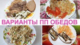 Что приготовить на обед? 10 идей ПП обеда | yulyafpi