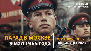 Парад в Москве 9 мая 1965 года. The Moscow Victory day parade 1965 | History Lab. Footage [HD 1080p]