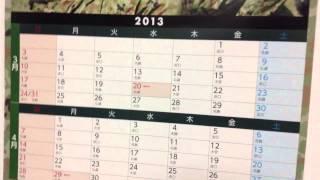 カレンダーのレビュー(レクレ)