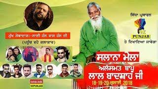 bapu lal baadshah ji mela 2018 nakodar kaler kanth lakhwinder wadali live stage 9xpunjab