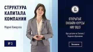 видео 1.2 Виды организационных структур управления