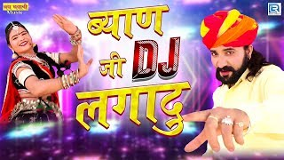 ये गाना राजस्थान मैं सबसे ज्यादा DJ पर चल रहा है ब्याण जी DJ लगादु जरूर सुने Marwadi DJ Song