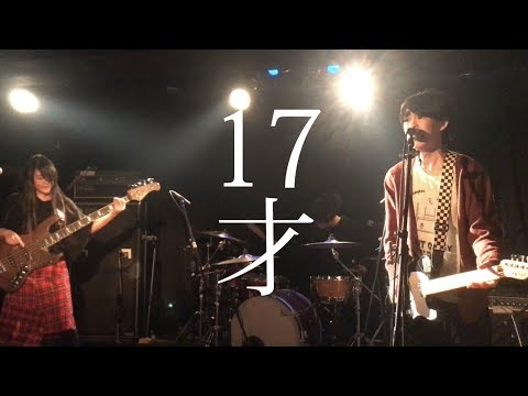 SULLIVAN's FUN CLUB - 17才(MV)
