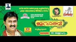 ALLAHU ALLATHARUMILLA | KARAOKE | JAVAB VOL5 | KANNUR SHAREEF NEW DEVOTIONAL SONG 2016 KARAOKE