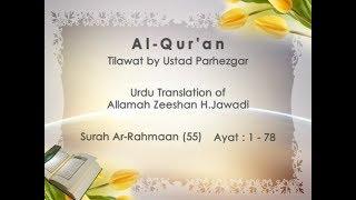 Qs 5578 Surah 55 Ayat 78 Qs Ar Rahmaan Tafsir Alquran