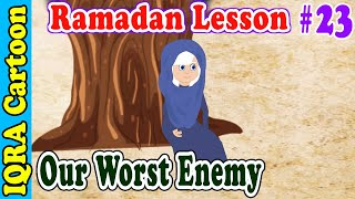 Our worst enemy: Ramadan Lesson Islamic Cartoon for Kids Ep # 23