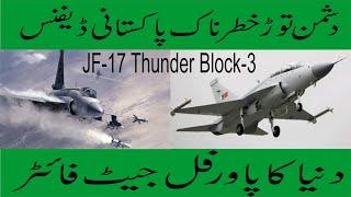 JF-17 thunder  block-3