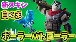 【フォートナイト】新スキンポーラーパトローラーが来た!シロクマ可愛いぞ!!!