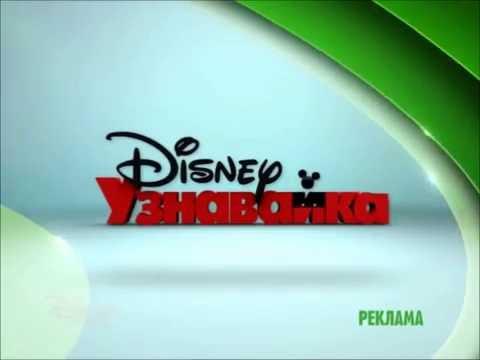 Disney Junior on Disney Channel Russia commercial break bumper (green #4)