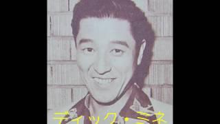 ディック・ミネ - 黒い瞳