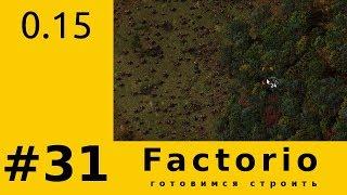 S02E031 Factorio 0.15 - Зеленые микросхемы так и не производим :(