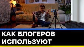 Как самых популярных украинских блогеров используют в гибридной войне - Секретный фронт