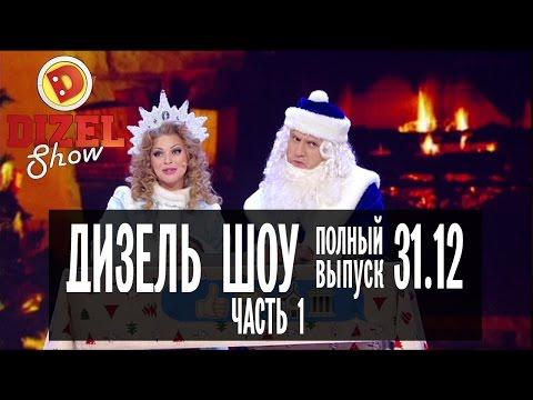 Дизель Шоу - Новогодний выпуск ЧАСТЬ 1 — 31.12.2016 - Видео онлайн