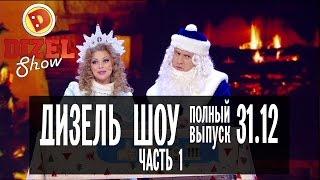 Дизель Шоу - Новогодний выпуск ЧАСТЬ 1 — 31.12.2016