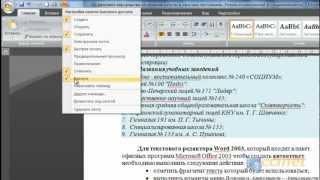 Автотекст для ускорения работы в Word