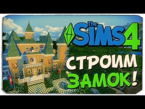 Sims 4: СТРОИМ ОГРОМНЫЙ ЗАМОК!