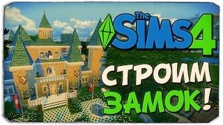 Фото Sims 4 СТРОИМ ОГРОМНЫЙ ЗАМОК