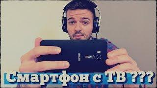 Блогер против ТВ: один день с Asus Zenfone Go TV