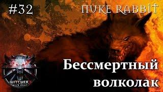 Ведьмак 3: Дикая охота #32 | Бессмертный волколак