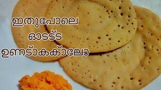 #Wheat Ottada#Ottada#Muttapathiri#Non stick Ottada#Healthy Breakfast