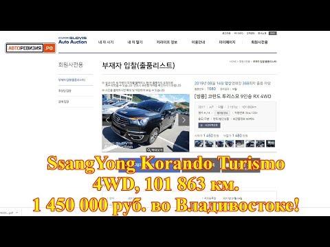 Авто из Кореи - SsangYomg Korando Turismo, 4WD, 101 863 км., 1 450 000 руб.