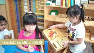 Touch2learn教育孩子獨立自主不依賴 全靠蒙特梭利教學法