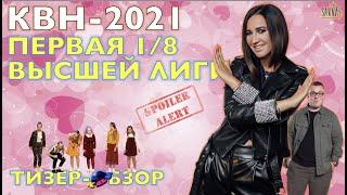 КВН 2021 ПЕРВАЯ 1 8 СЕЗОНА ТИЗЕР ОБЗОР Спойлеры