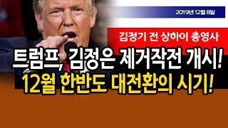 트럼프, 김정은 제거작전 개시!!! (김정기 전 상하이 총영사) / 신의한수