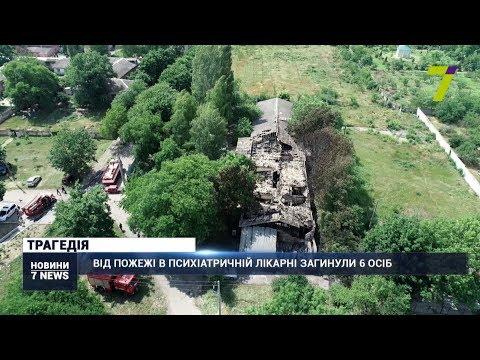 Новости 7 канал Одесса: В Одесі та області на завтра оголосили траур