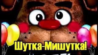 - Топ 5 Приколов Про Фнаф Часть 2