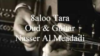 قالو ترى عبادي الجوهر - عود - Arabic oud & Guitar