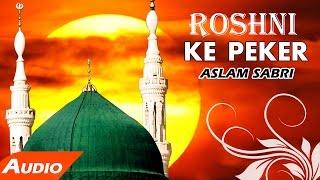 Roshni Ke Pekar (Full Audio Song) | Mohammad Ke Shaher Mein | Haji Aslam Sabri | Sonic Islamic