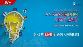 2020 송파구 아동·청소년 정책토론회