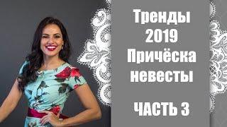 Причёска невесты / Тренды 2019 / Часть3