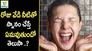Hot Water Health Benefits - Health Tips in Telugu || Mana Arogyam