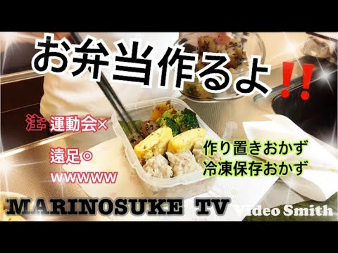 【料理動画】いつもの夫弁当&小1の遠足弁当を作っている様子です☆