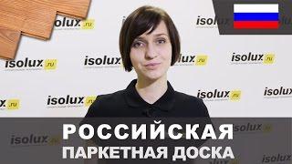Паркетная доска российского производства(, 2015-11-09T16:04:33.000Z)