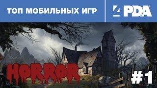 Топ мобильных игр - выпуск 1: Horror