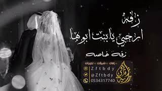 زفه باسم رحاب  | ارحبي يابنت ابوها ارحبي |  بدون موسيقى # تنفيذ بالاسماء